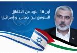 """إنفوجرافيك: هذه بنود الاتفاق المتوقع بين حماس و""""إسرائيل"""""""