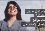 رشيدة طليب تتزين بالثوب الفلسطيني في الكونغرس