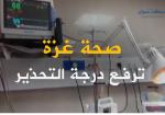 مستشفيات قطاع غزة على وشك الكارثة