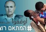 فلسطينيون يطلقون حملة ضدّ منسق أعمال الاحتلال