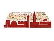 القدس خط أحمر