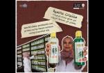 نساء غزيات يعملن في صناعة الزيوت العطرية